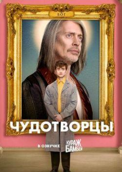 Чудотворцы, сериал по версии Кураж-Бамбей